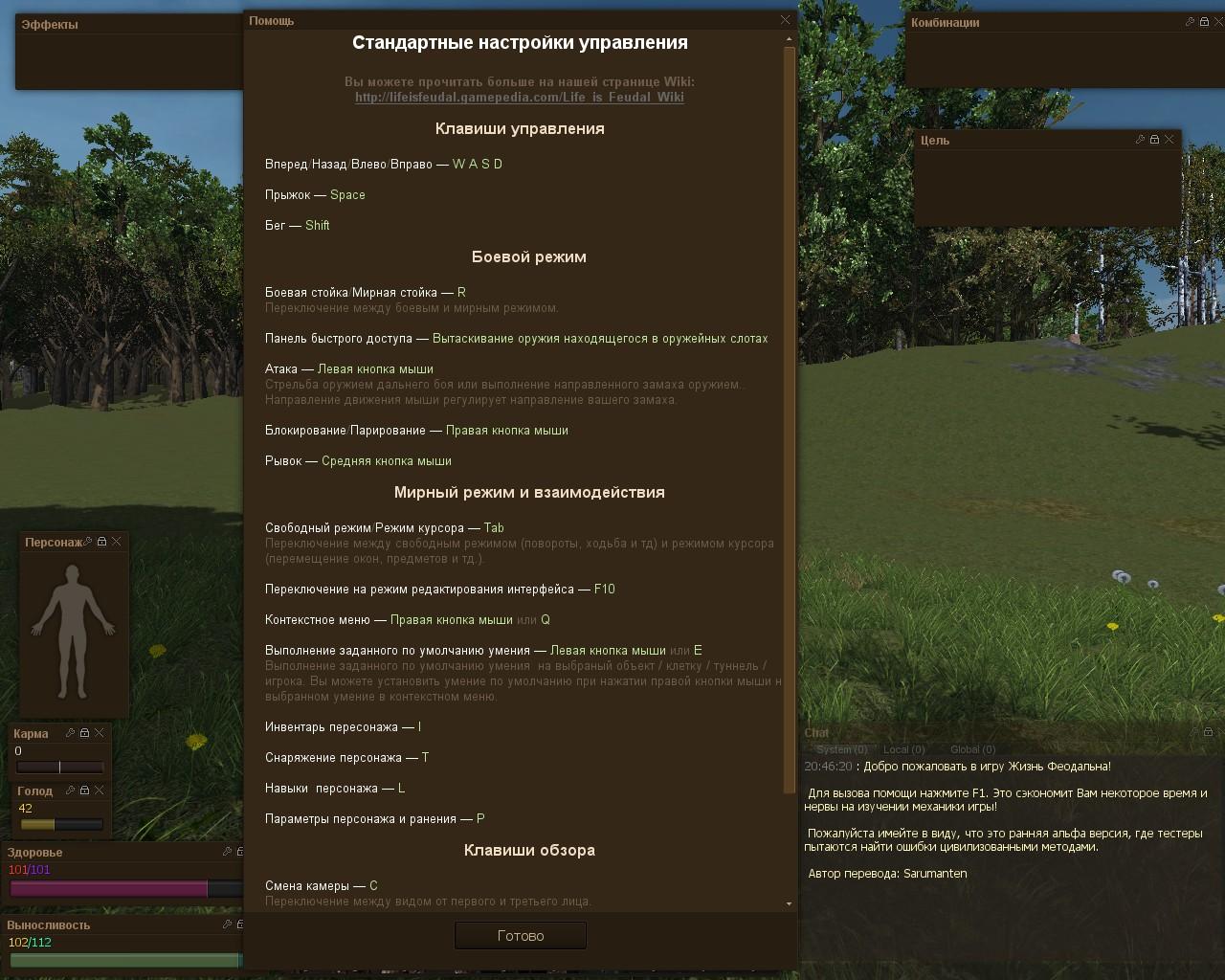 Русификатор life is feudal 0.3.2.6 ван хельсинг ролевая игра