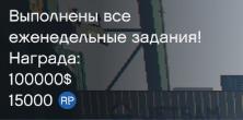 GTA Online - Ежедневные задания