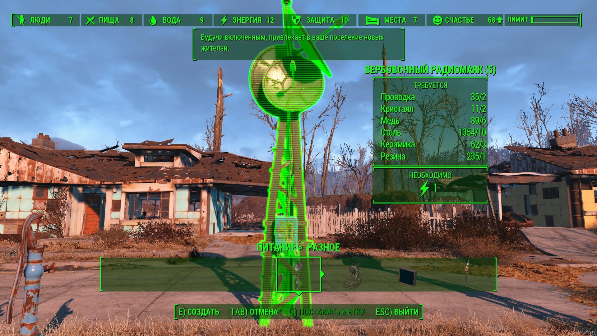 Fallout 4 стали подсвечиваться зеленым предметы