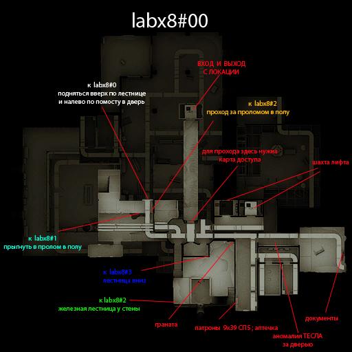 Прохождения сталкер зов припяти лаборатория x8
