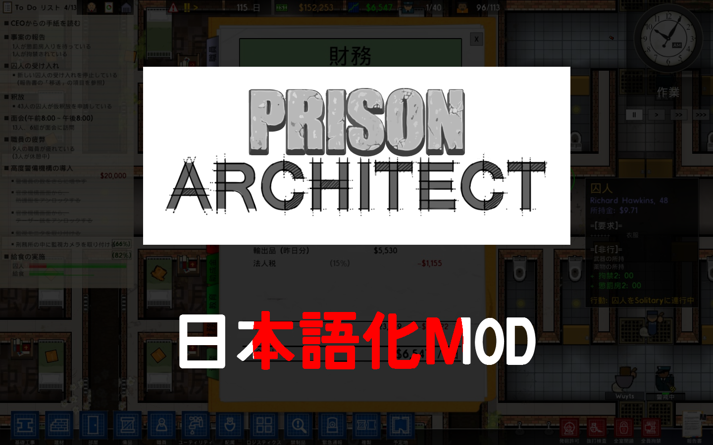 Japanese Translation MOD (OUTDATED)