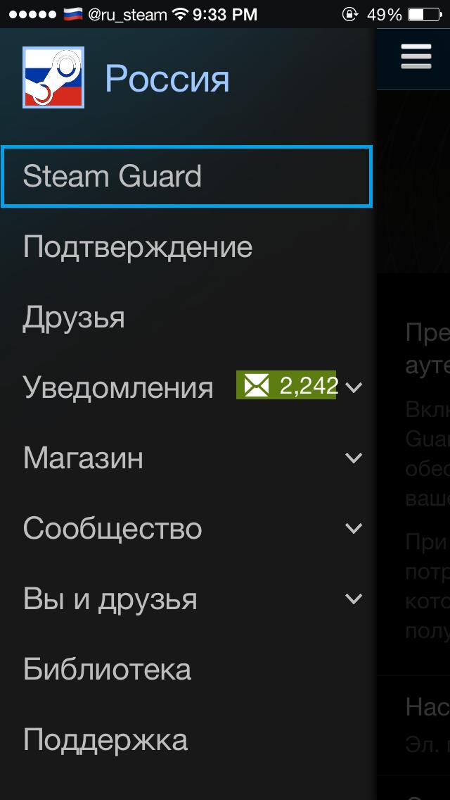 Steam для мобильных устройств.