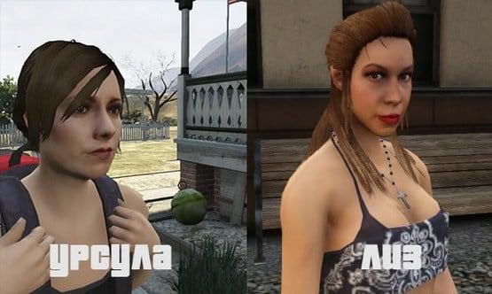 Все девушки из GTA 5 с которыми можно познакомится