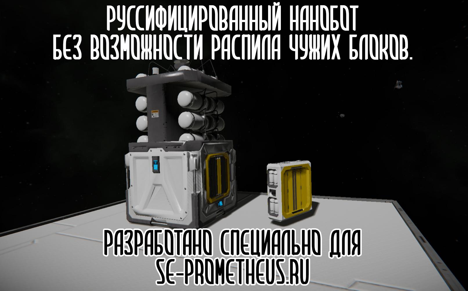 Nanobot (RUS)