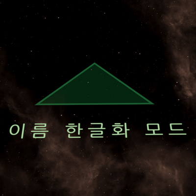 Korean Name Mod