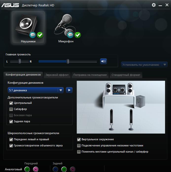 Настройка звука в игре для наушников в Counter-Strike: Global Offensive