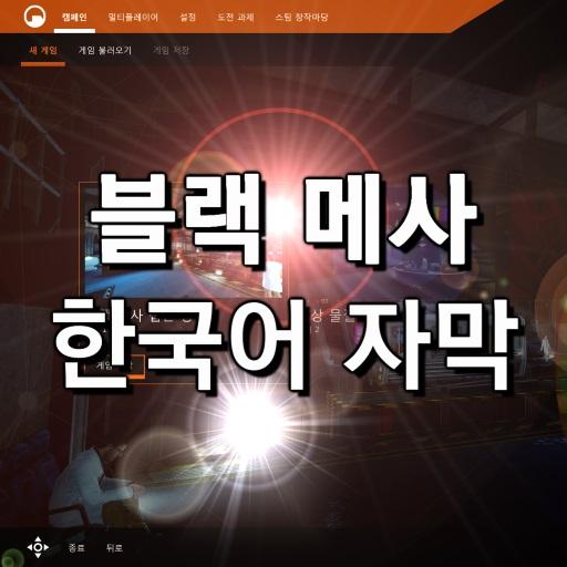 Black Mesa Korean Translation of the Closed Captions & the UI (January 2020)