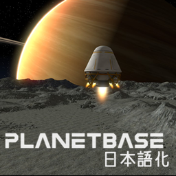 Planetbase 日本語化 (japanese translation)