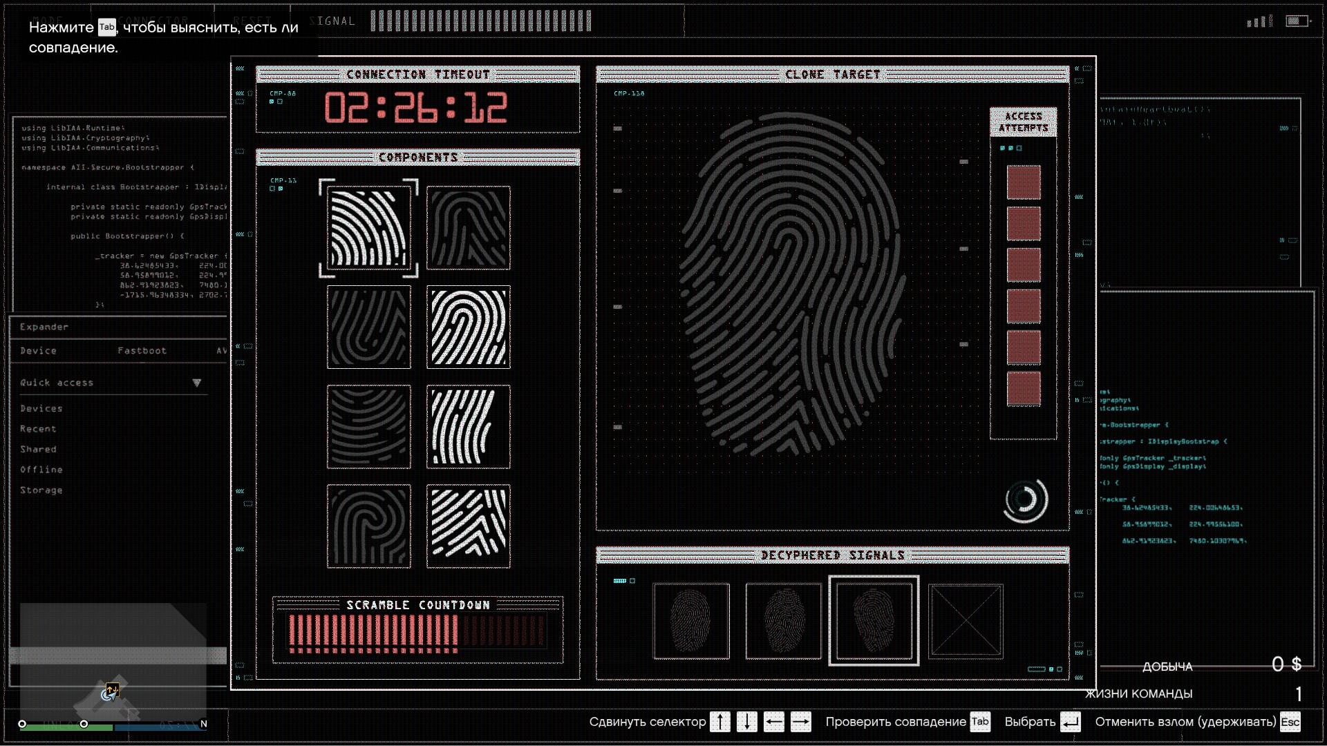 4 варианта отпечатков пальцев для взлома в GTA Online Casino