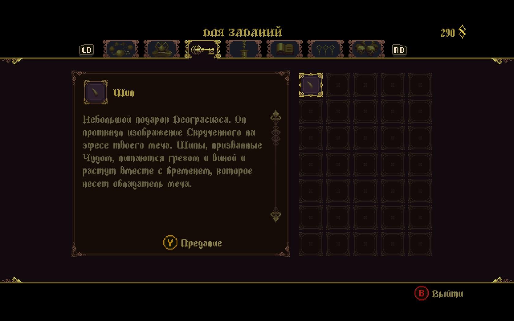 Альтернативный русский шрифт в Blasphemous
