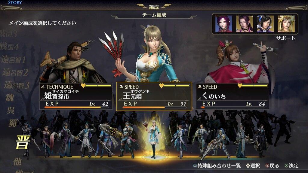 組み合わせ ultimate 無双 orochi3
