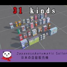 JP-VendingMachine-31kindso