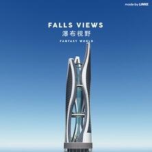 瀑布视野 FALLS-VIEWS