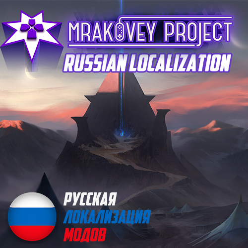 !MP! Russian Localization