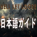 Steam Community Guide Hell Let Loose日本語ガイド