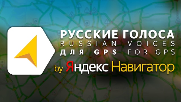 Steam Workshop :: Yandex Navigator Russian Voices for GPS