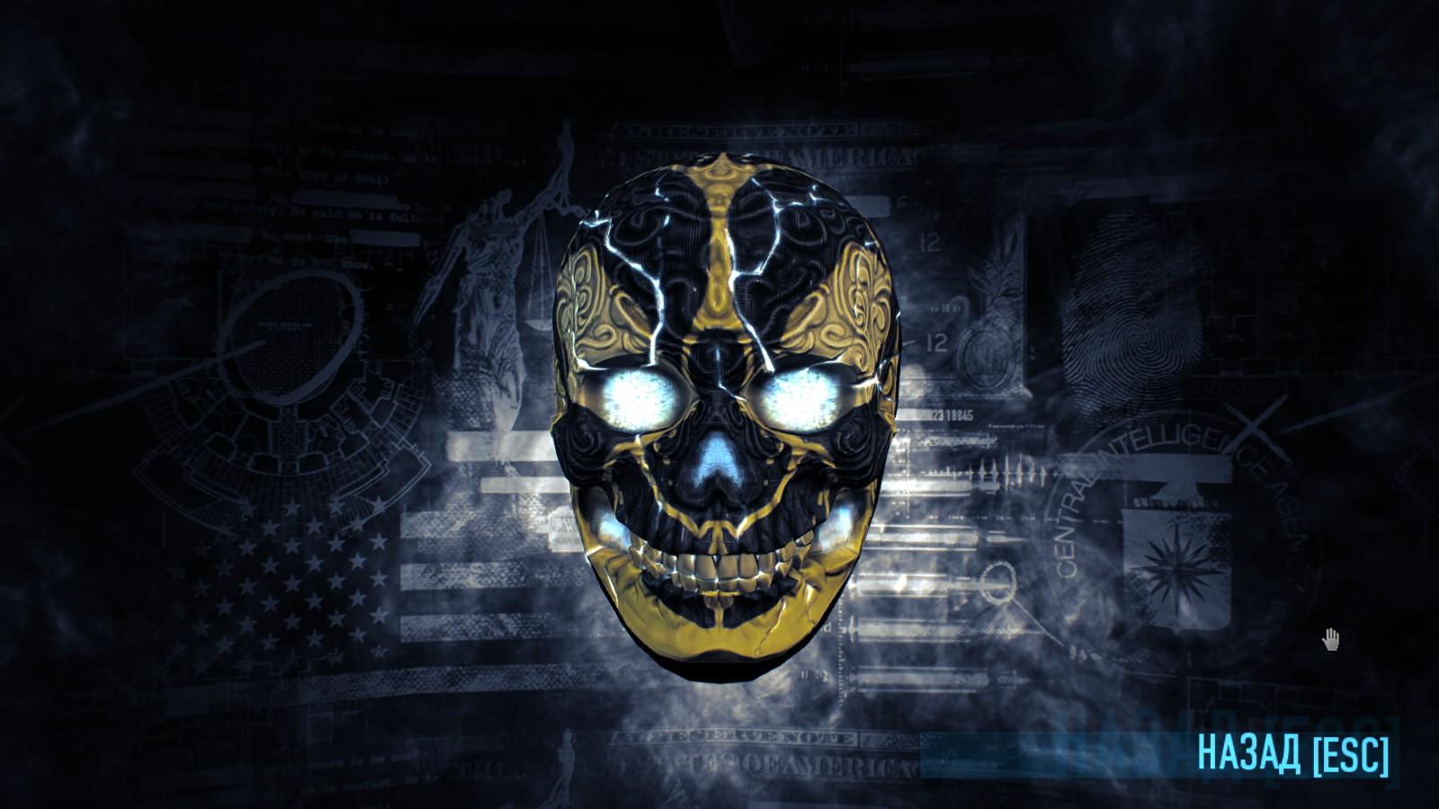 Как сделать маску из пейдей 2 фото 834