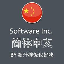 简体中文(包括了大多的MOD的汉化)