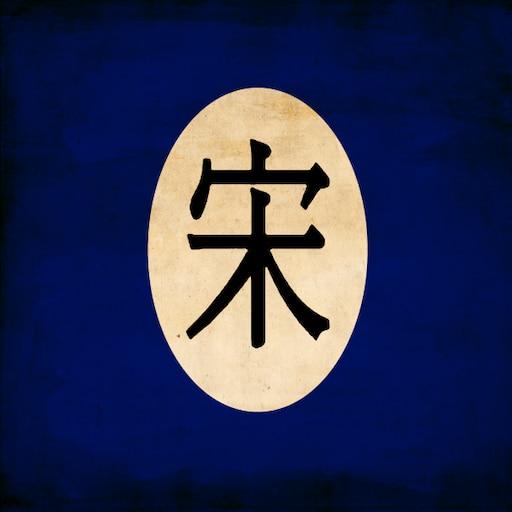 Steam Workshop::Song Dynasty Flag (dirty)