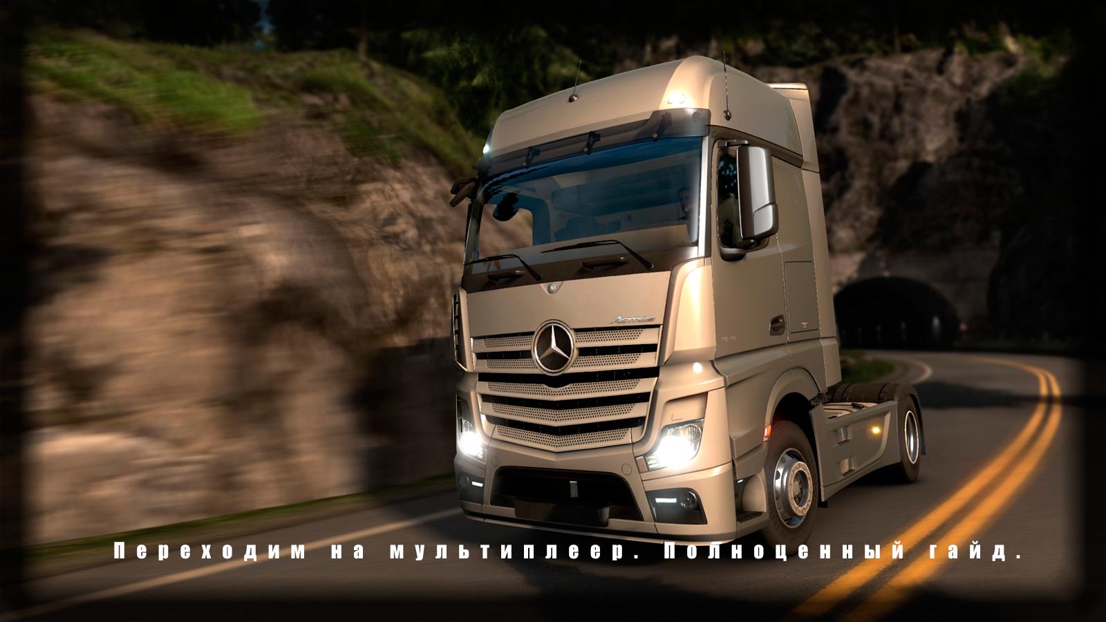 Euro truck simulator 2 лучшие русские карты для игры.