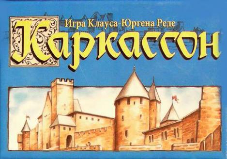 Carcassonne [RUS]