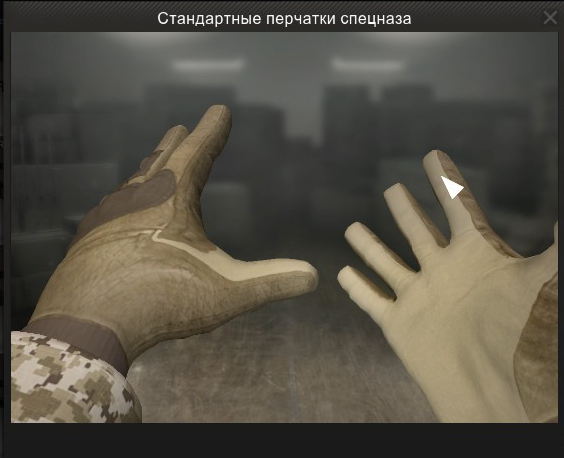 Старые перчатки