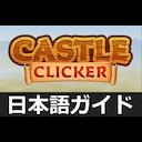 Steam Community Guide Castle Clicker 日本語ガイド