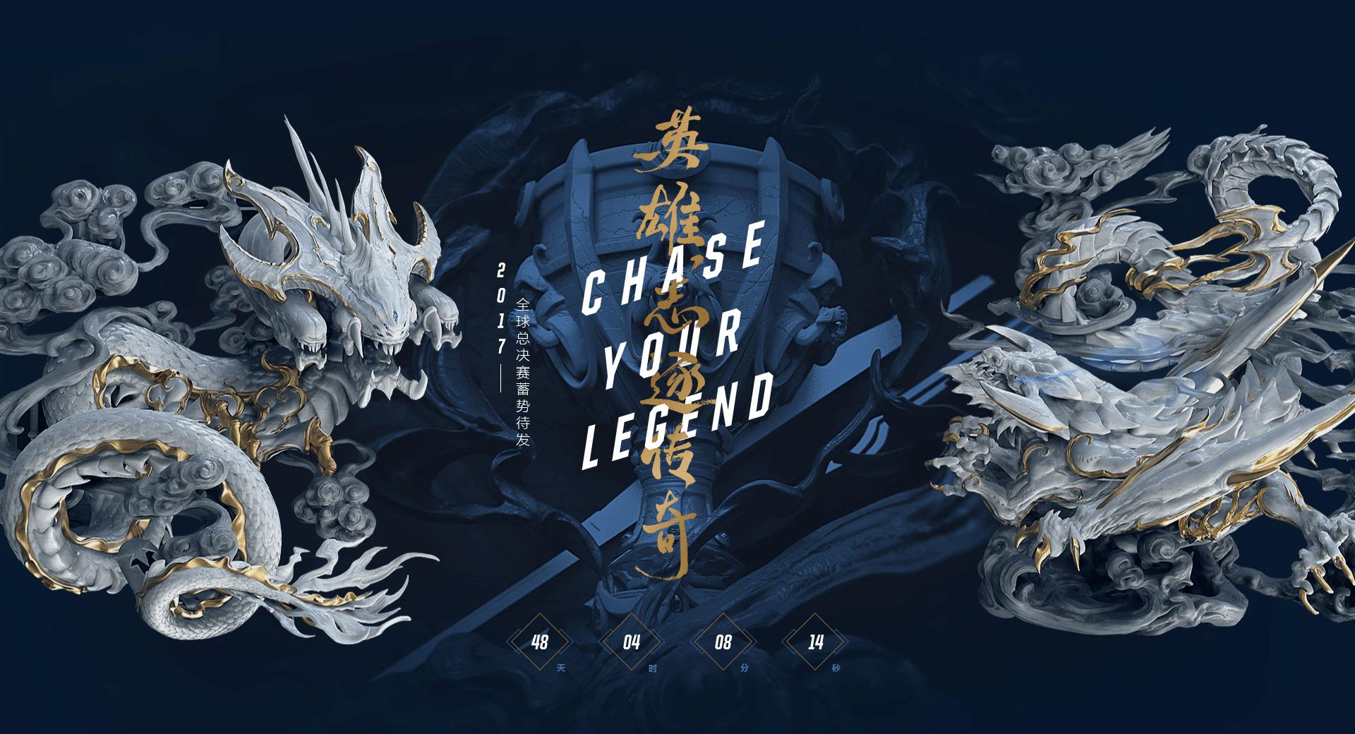 League of Legend S7 Wallpaper Engine