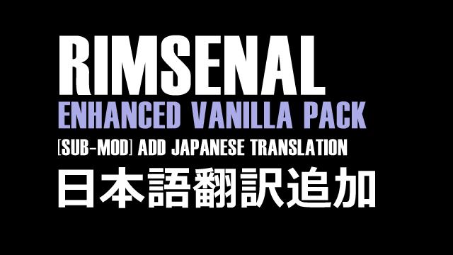 [B18] [Sub-MOD] Rimsenal - Enhanced Vanilla Pack add Japanese translation