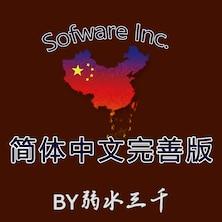 简体中文完善版【By弱水三千】增加了100多个产品开发汉化