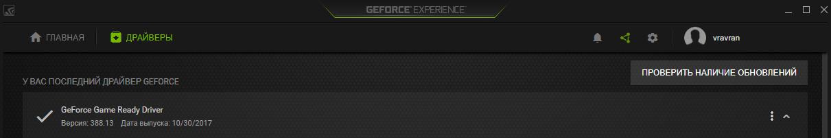 Как настроить shadowplay для стрима. Как записывать видео через GeForce Experience (NVIDIA ShadowPlay)