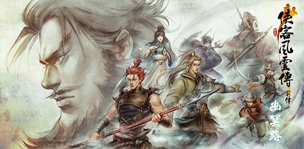 tale of wuxia the pre sequel crack