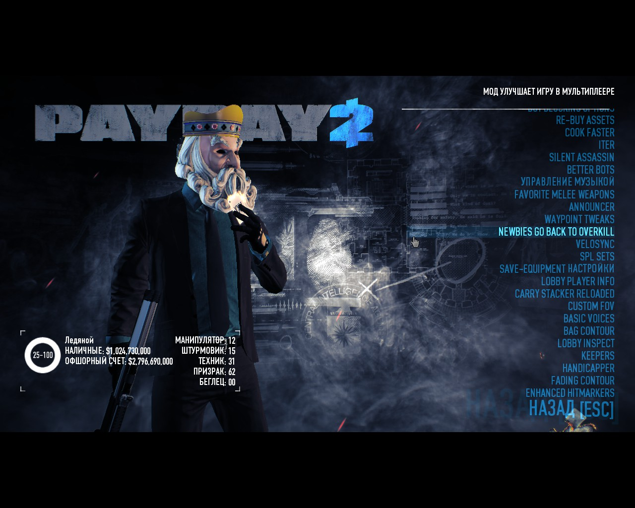 carry stacker payday 2