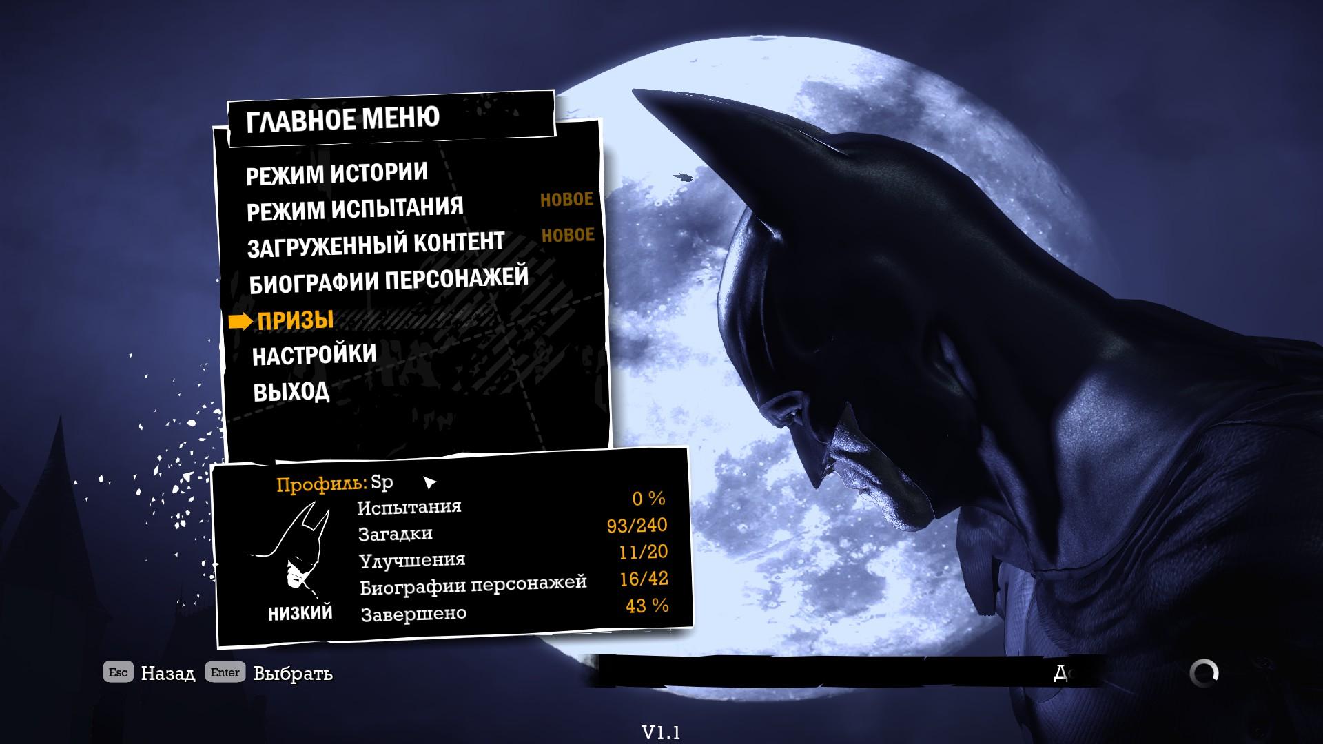 Русификатор для batman arkham city звук скачать
