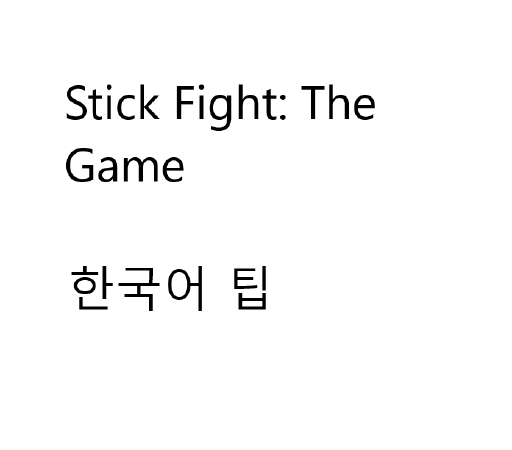 Steam Community :: Guide :: Stick Fight: The Game 팁(Stick