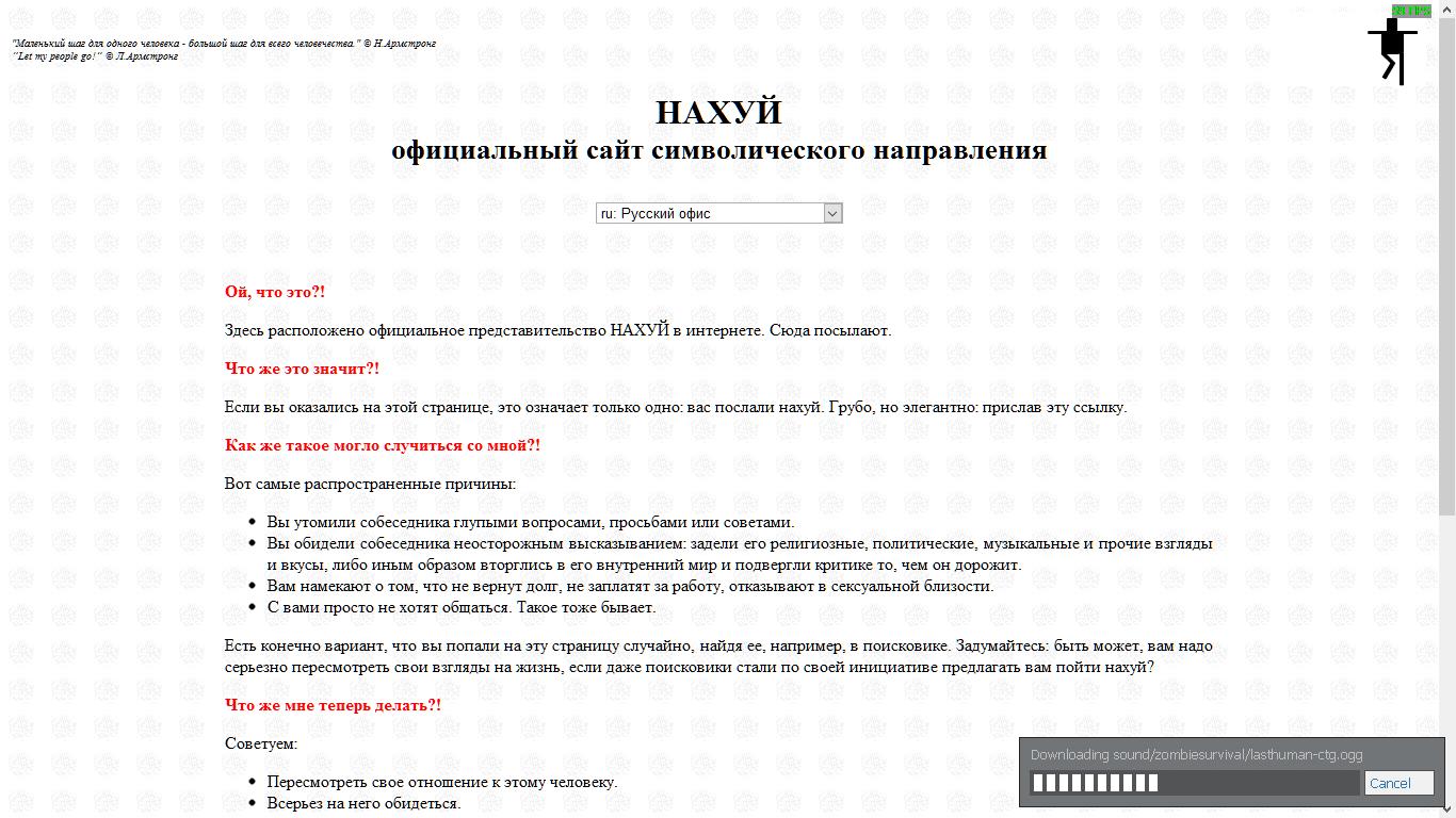 Официальный сайт нахуй