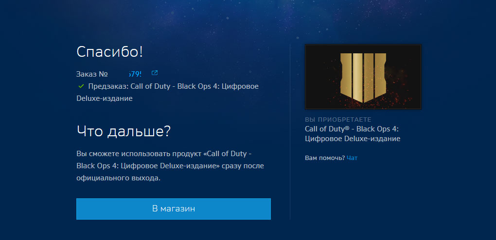 black ops 4 digital deluxe