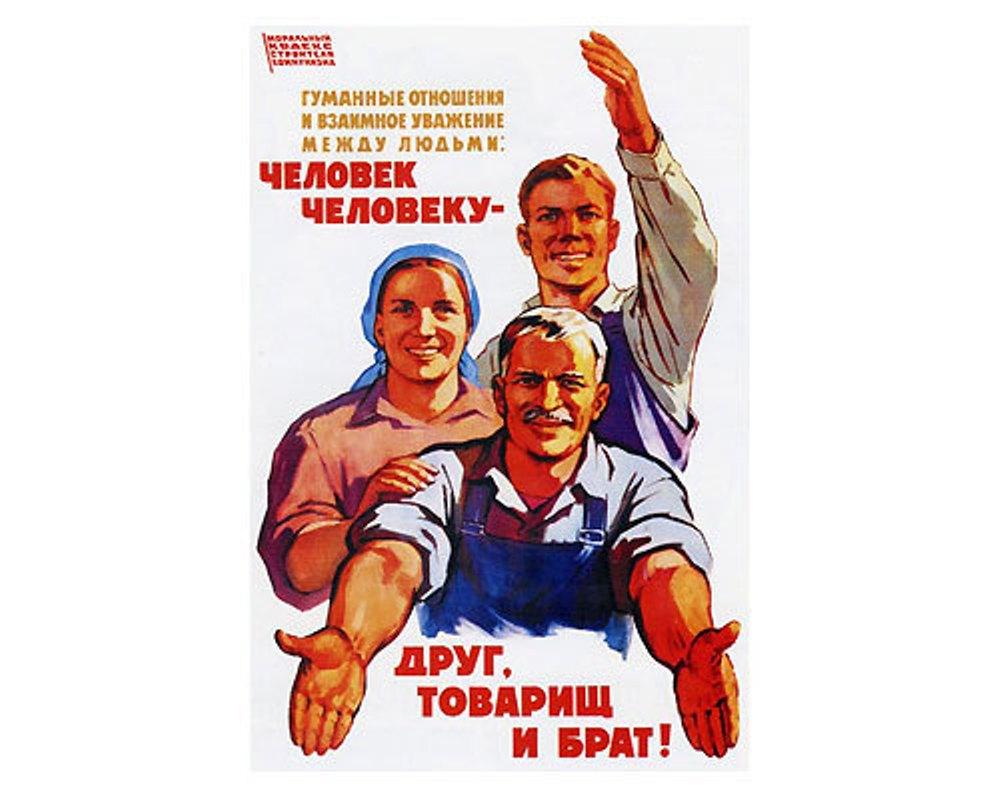 Картинки по запросу СССР человек человеку друг товарищ и брат