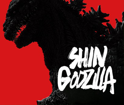 Shin Godzilla (UPDATE:Remastered!)