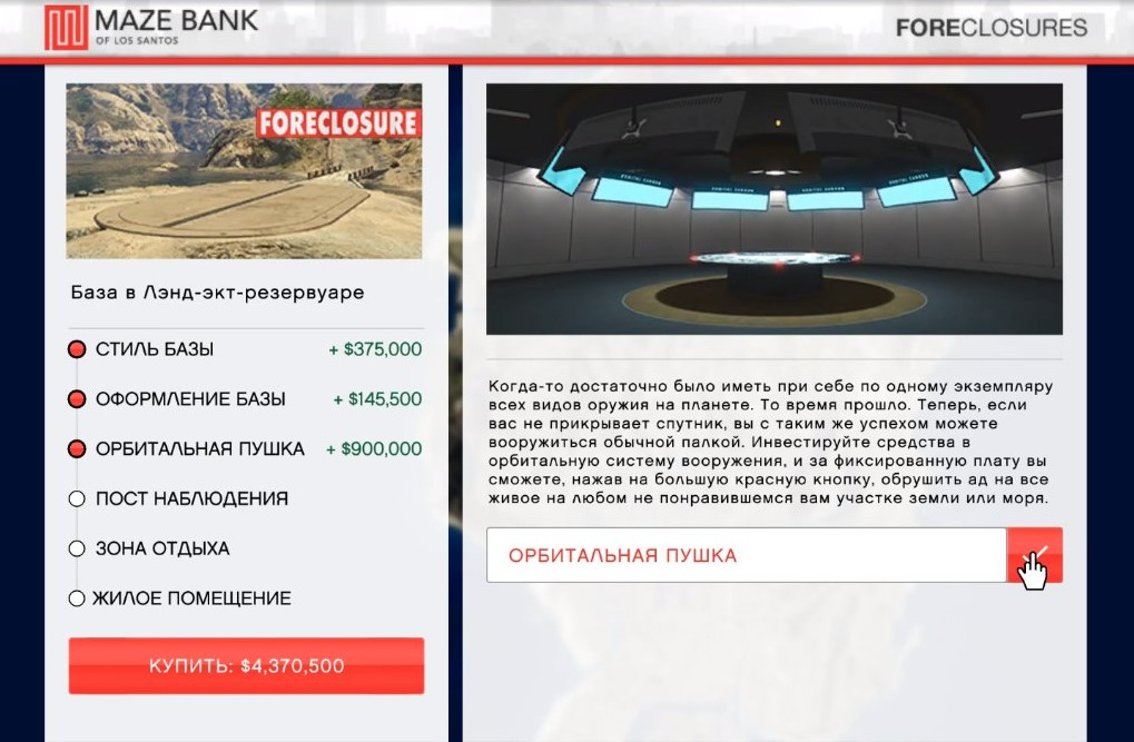 GTA 5 Online: Обзор Базы/Review Facility
