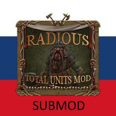 Radious Total War Mod (Rus)