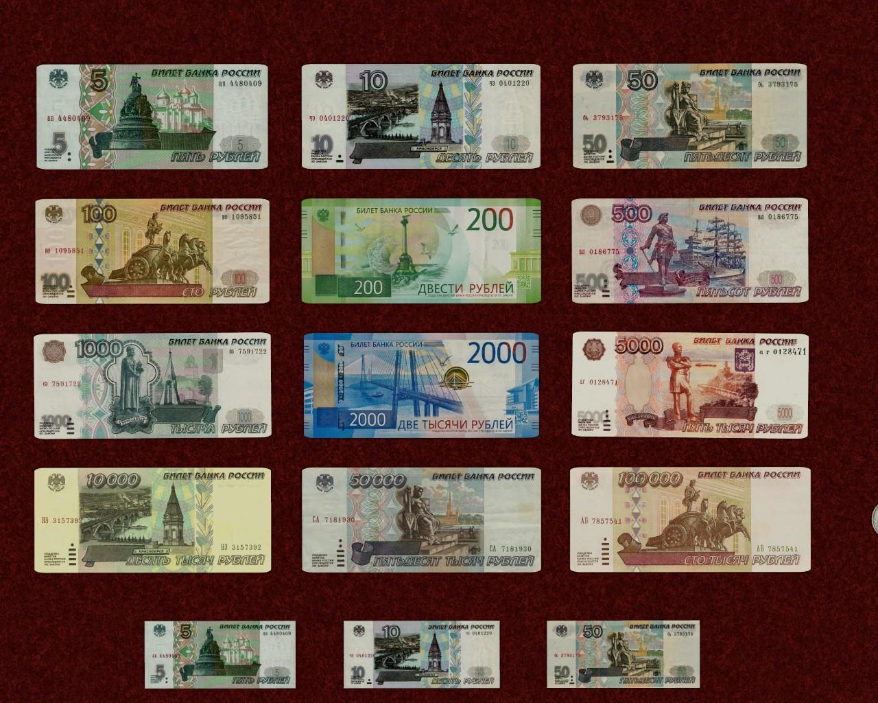 деньги русские для игры