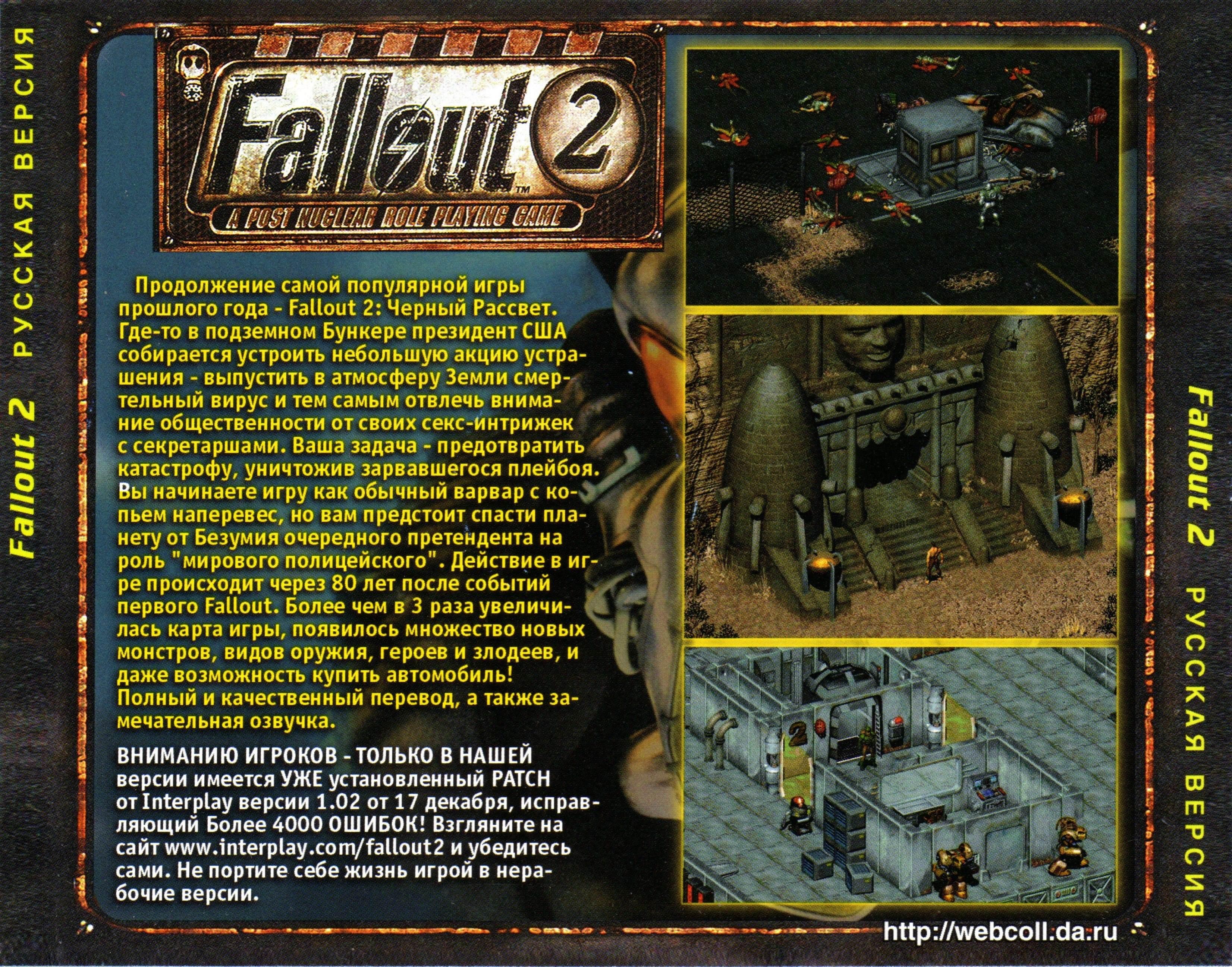 Fallout 2 (3).jpg]