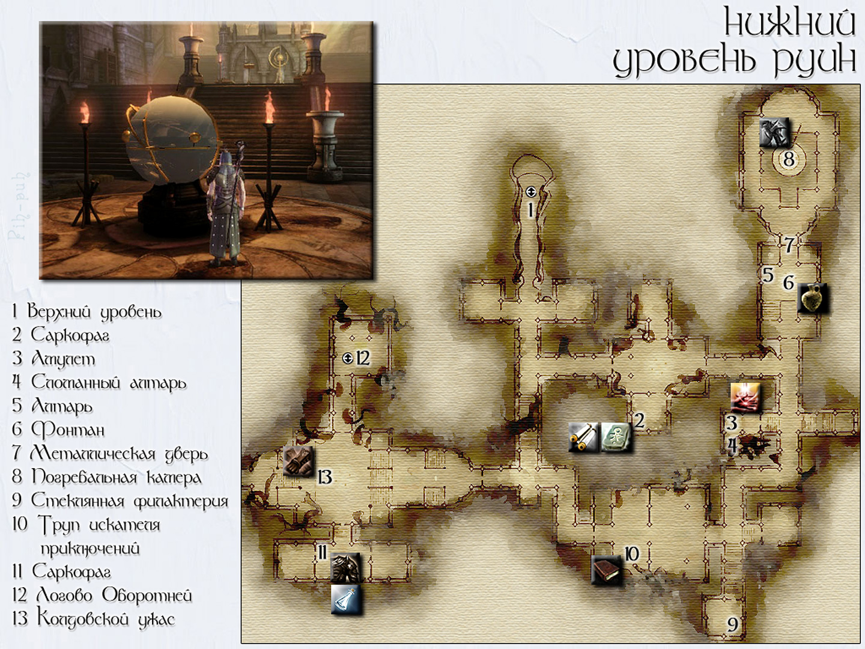 Нету отметки на карте попасть пик солдата dragon age
