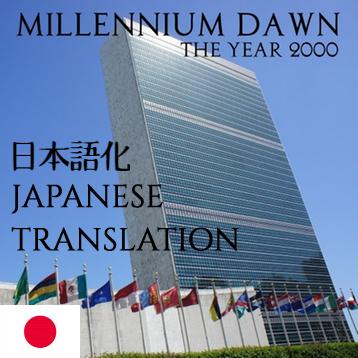 +JP: Millennium Dawn Classic