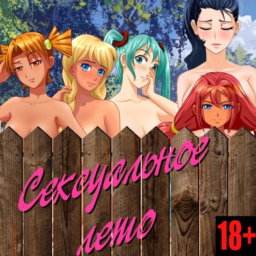 Сексуальное Лето | Sexual Summer | TradMoon | [18+]
