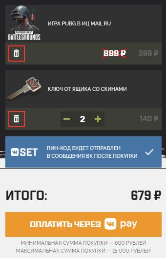 купить ключ pubg за 50