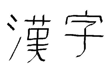 Steam Community :: Guide :: Kanji Combat Guide