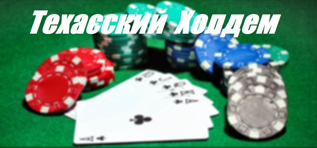 Мини игра покер техас холдем