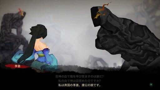 Steam Community :: Screenshot :: 主人公は姜斉の姫…なのでご先祖様は ...